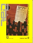 Kesher Issue #12