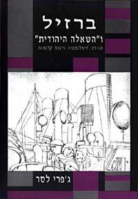 """""""ברזיל והשאלה היהודית: הגירה, דיפלומטיה ודעות קדומות"""". מאת ג'פרי לסר"""