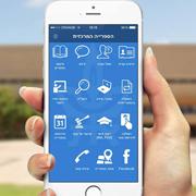 חדש בספריית סוראסקי: אפליקציה שמכניסה את הספרייה המרכזית לטלפון החכם