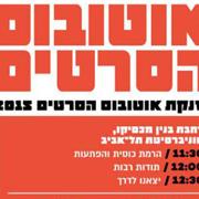 אוטובוס הסרטים של הפסטיבל הבינלאומי ה-17 לסרטי סטודנטים יוצא לדרך