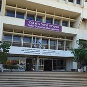 ציון דרך באקדמיה הישראלית: תואר שני במנהל עסקים יילמד כולו באופן מקוון