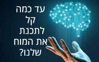 עד כמה קל לתכנת את המוח שלנו?