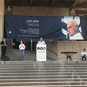 """עצרת הזיכרון ליצחק רבין ז""""ל באוניברסיטת תל אביב"""