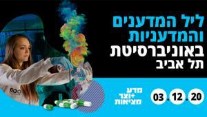 ליל המדענים והמדעניות באוניברסיטת תל אביב 3.12.20