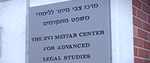 שלושה דוקטורנטים מהפקולטה למשפטים זכו במלגות נשיא המדינה למצוינות