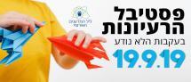 ליל המדענים 2019 באוניברסיטת תל אביב