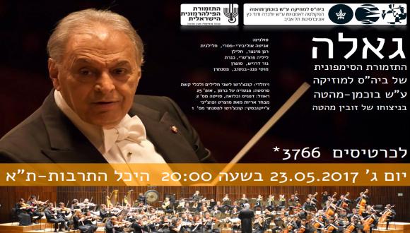 """קונצרט גאלה - התזמורת הסימפונית של ביה""""ס למוזיקה בניצוח זובין מהטה"""