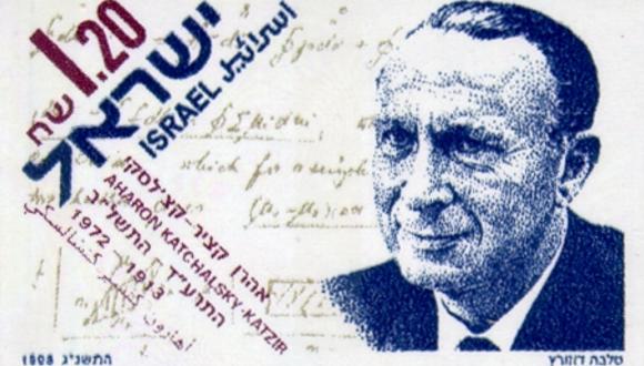 בכור המהפכה - הרצאות זיכרון לאהרן קציר
