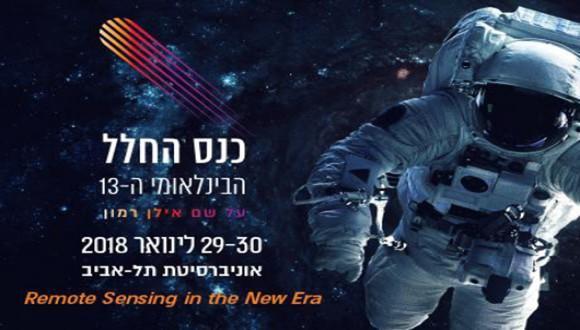"""כנס החלל הבינלאומי ה-13 ע""""ש אילן רמון"""