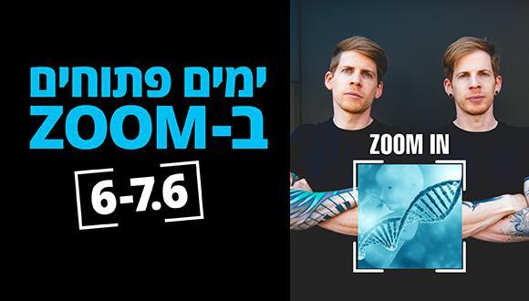 ימים פתוחים בזום באוניברסיטת תל אביב