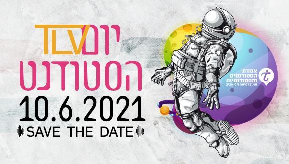 יום הסטודנט 2021