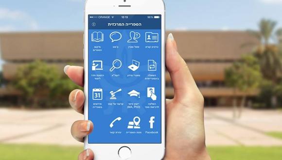 חדש בסוראסקי: אפליקציה שמכניסה את הספרייה המרכזית לטלפון החכם