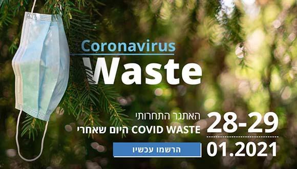 """האקתון """"Waste Covid: היום שאחרי"""""""