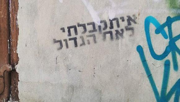 עברית - יחסינו לאן?