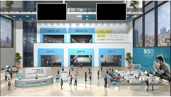יריד התעסוקה הדיגיטלי של אוניברסיטת תל אביב