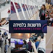 הכנס השני לחדשנות בלמידה נערך באוניברסיטת תל אביב