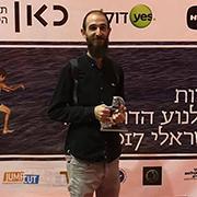 """""""האי"""" של אדם ויינגרוד זכה בתחרות הקולנוע הדוקומנטרי הישראלי של פורום היוצרים הדוקומנטרים בקטגוריית סרט סטודנטים"""