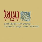 """""""רעואל וחבריו - פרשנים יהודיים מביזנטיון מסביבות המאה העשירית לספירה"""""""