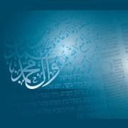 מרכז חדש לחקר שלוש הדתות