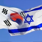 הסכם לשיתוף פעולה קוריאה-ישראל