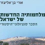 ספר חדש מאת אורי בן-אליעזר