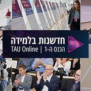 מרצי האוניברסיטה מכל הדיסציפלינות נפגשו בכנס הראשון לחדשנות בהוראה