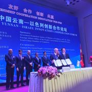 נחתם מזכר הבנות לשיתוף פעולה עם אוניברסיטת יונאן הסינית